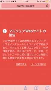 「マルウェアwebサイトの警告」真っ赤な警告画面が出た時の対処法